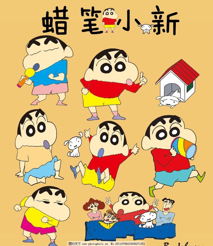 蜡笔小新全集 可爱 卡通 日本 麦克风 饮料 小白 家庭 源文件