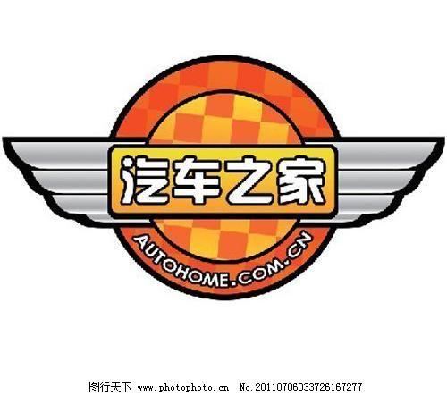 汽车之家logo设计图片