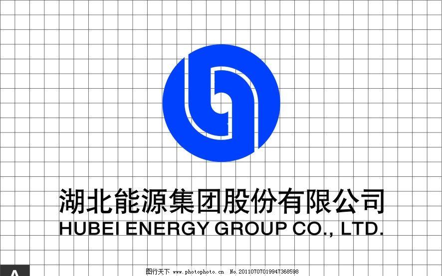 湖北能源 企业标志 湖北能源logo 企业logo标志 标识标志图标 矢量