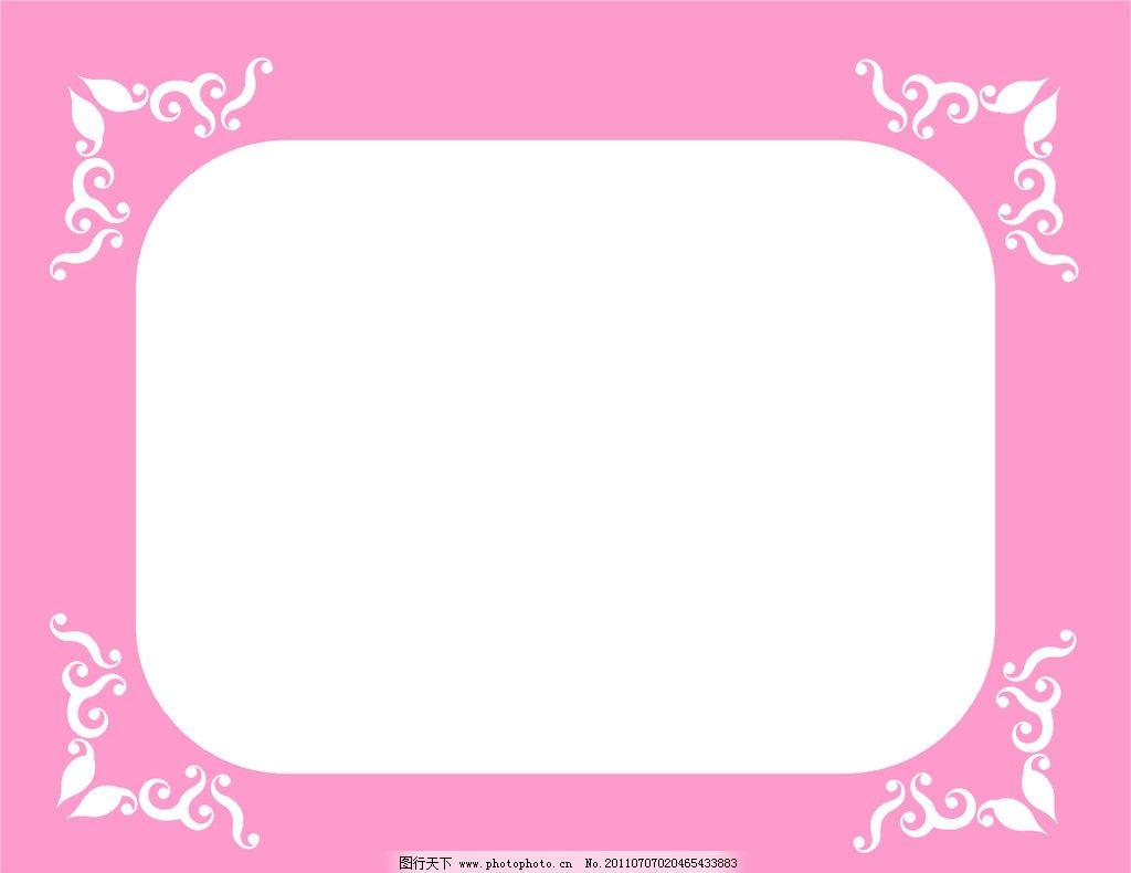 十字绣框架设计图 十字绣 框架 设计图 边框相框 底纹边框 设计 300