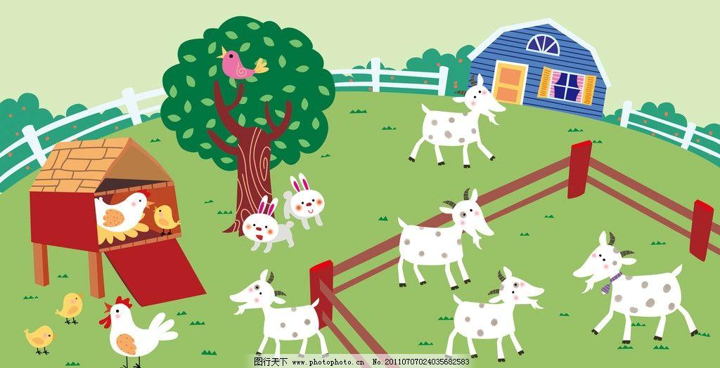 农场 羊 鸡 兔子 围栏 田园风光 自然景观 矢量 ai