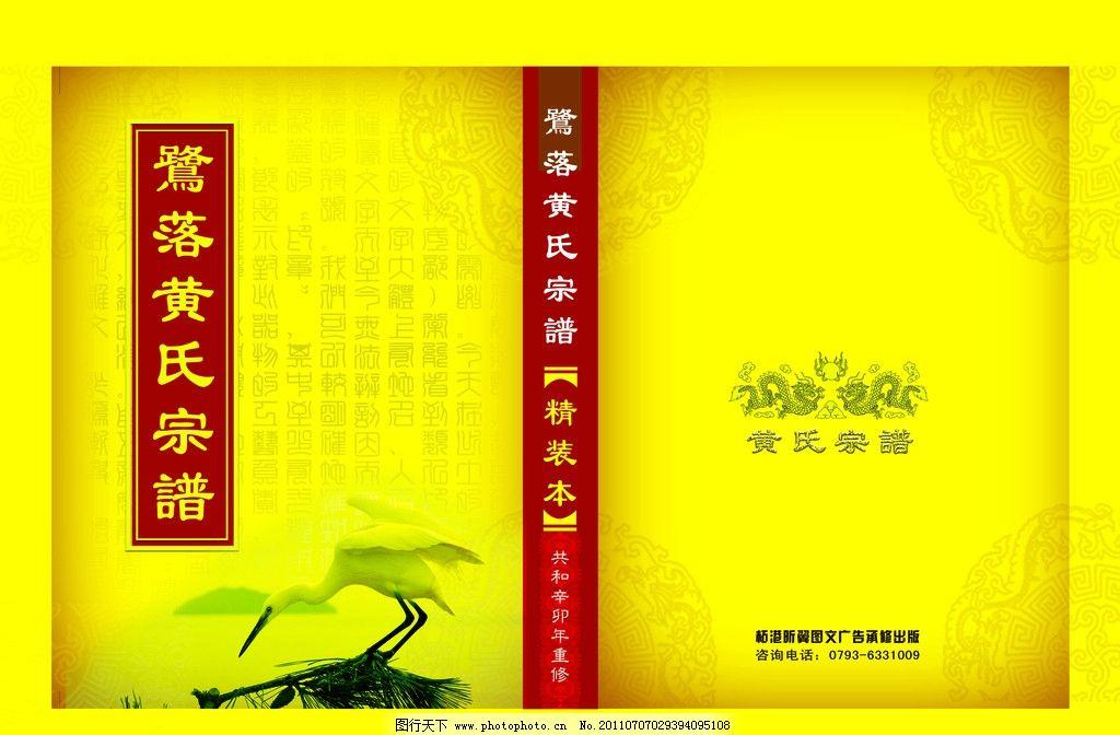 黄氏宗谱 黄氏宗谱封面 白鹭 龙 精装本 家谱封面 黄色背景 花纹 画册设计 广告设计模板 源文件 300DPI PSD