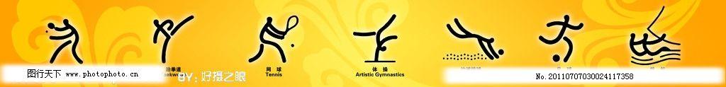 运动标志 体育 校园 运动文化 文化墙 海报设计 广告设计模板