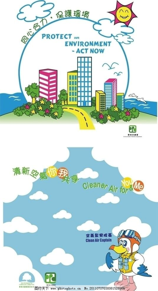 保护环境 同心合力 清新空气 你我共享 环保 矢量 环境保护署 海报