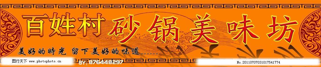 美味坊牌匾 百姓村 砂锅 橘黄色底板 广告设计 古式花纹 其他模版