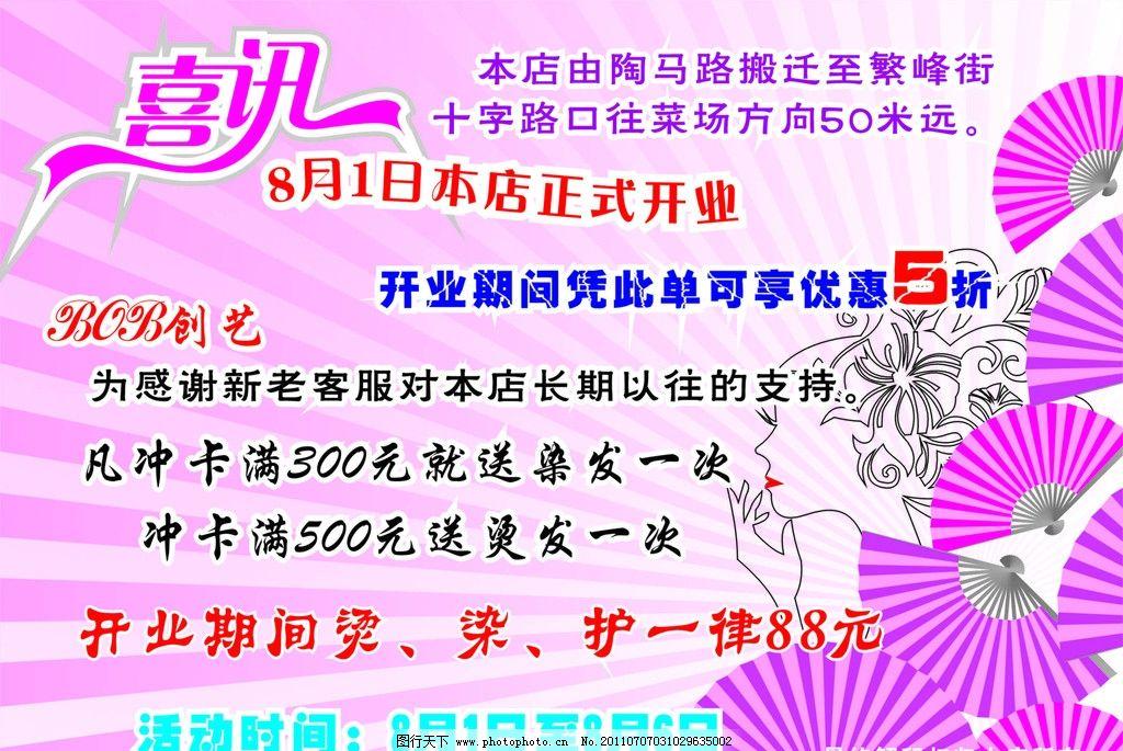 喜讯 扇字 宣传单 美发宣传单 粉色 粉红色 其他设计 广告设计
