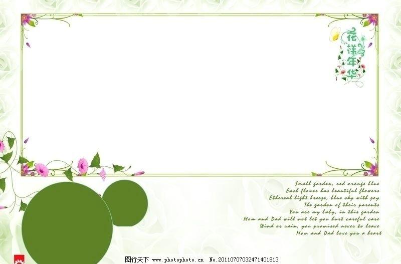 ppt 背景 背景图片 边框 模板 设计 素材 相框 800_527