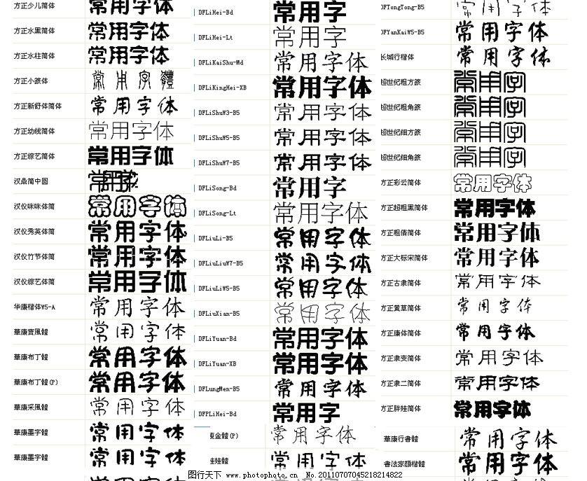 常用中文设计字体58种打包