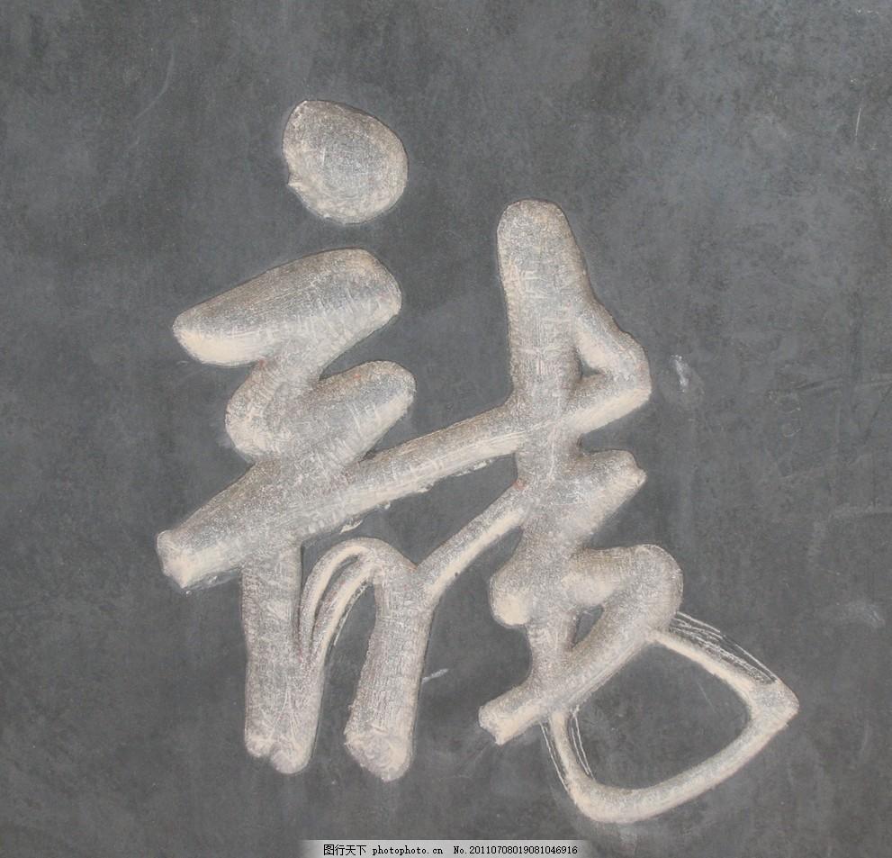 纹身图案 手臂龙字