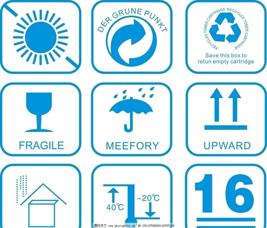 标志 标识 防止暴晒标 防潮标 环保标灯 其他 标识标志图标 矢量 cdr