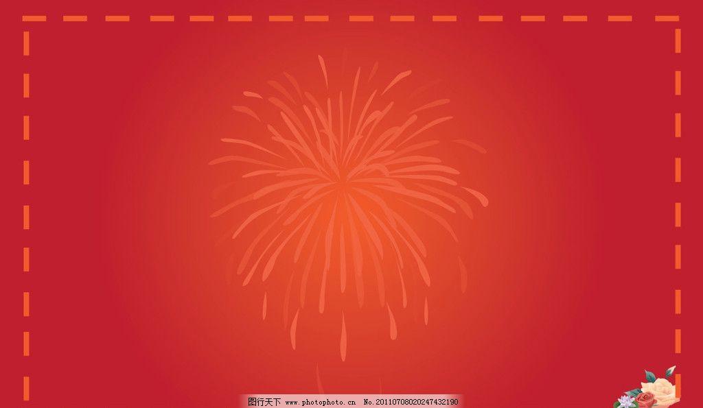 红色背景 边框线 花 爆炸烟花 底纹背景 底纹边框 矢量 ai