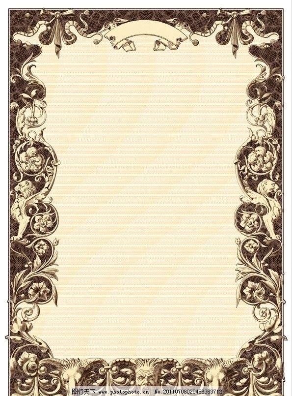 欧式花纹边框相框 欧式边框 边框相框 欧式花边 防伪花纹 防伪背景图片