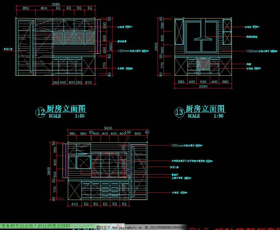 厨房立面图 图纸 平面图 装修 装饰 施工图 剖面图 室内设计