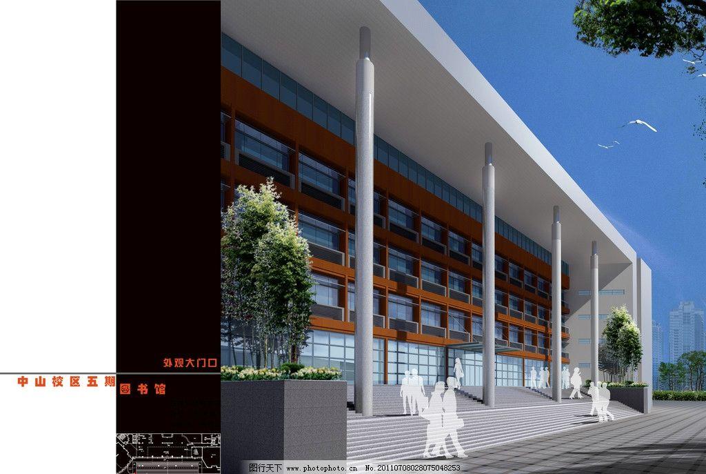 学校外观 图书馆 建筑设计 环境设计 设计 80dpi jpg