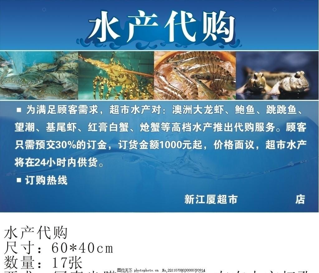 水产代购 蓝色 海报设计 广告设计 矢量 cdr