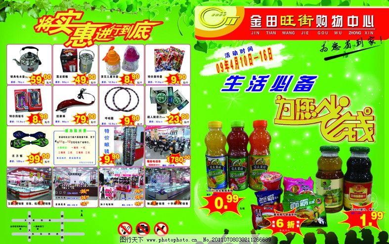 超市      宣传单 超市广告 绿色 购物 dm宣传单 广告设计模板 源文件