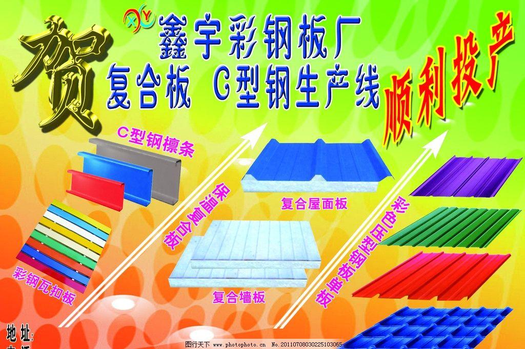 彩钢板宣传单 各种彩钢板 贺字 渐变背景 广告设计模板 源文件