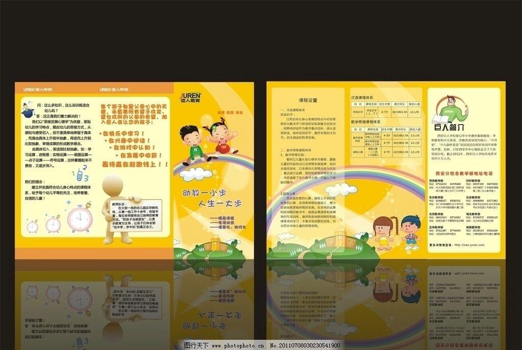 幼教三折页图片_展板模板_广告设计_图行天下图库