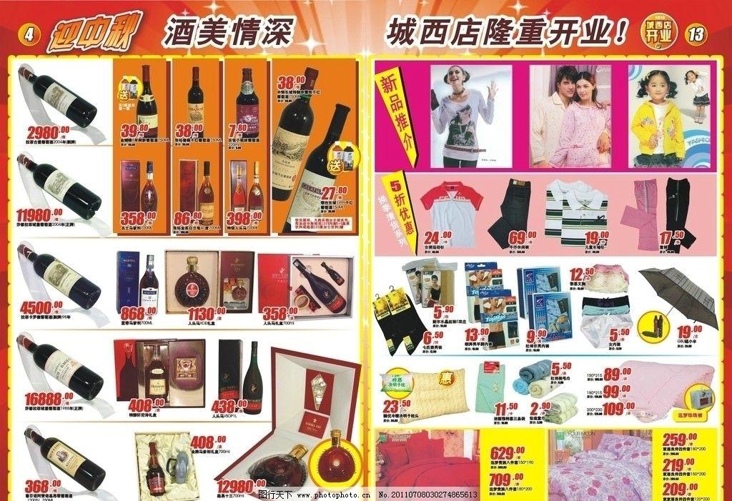 中秋节海报 宣传单 中秋节宣传单 红酒 儿童 广告设计 矢量
