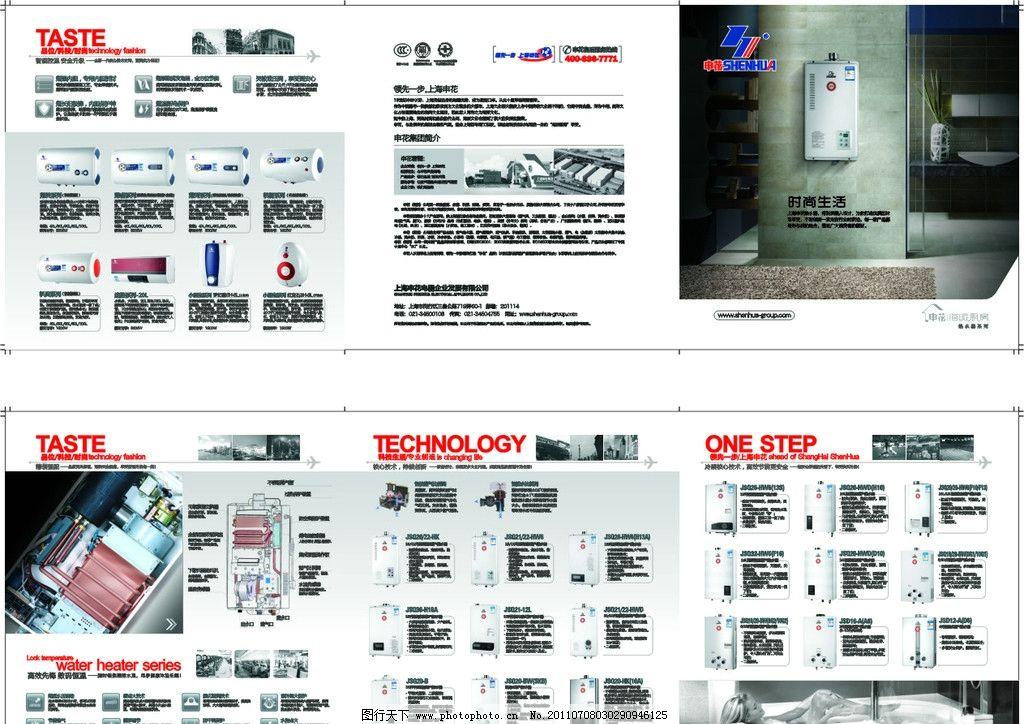 申花电器 申花 电器 热水器 生活 时尚 画册 单页 dm单 彩页 三折页