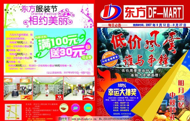 超市宣传单 产品 超市广告 红色 低价 抽奖 广告设计模板 源文件
