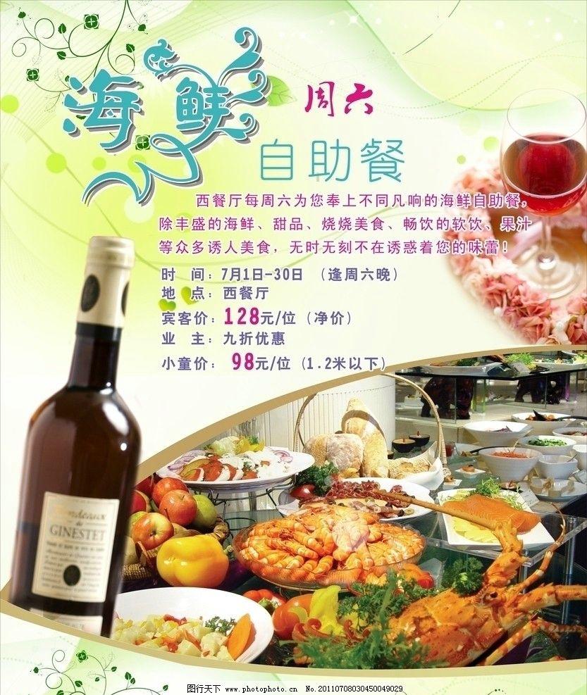 海鲜自助餐 海鲜 自助餐 酒店 海报 海鲜推广 红酒 虾 花纹 餐厅 菜单