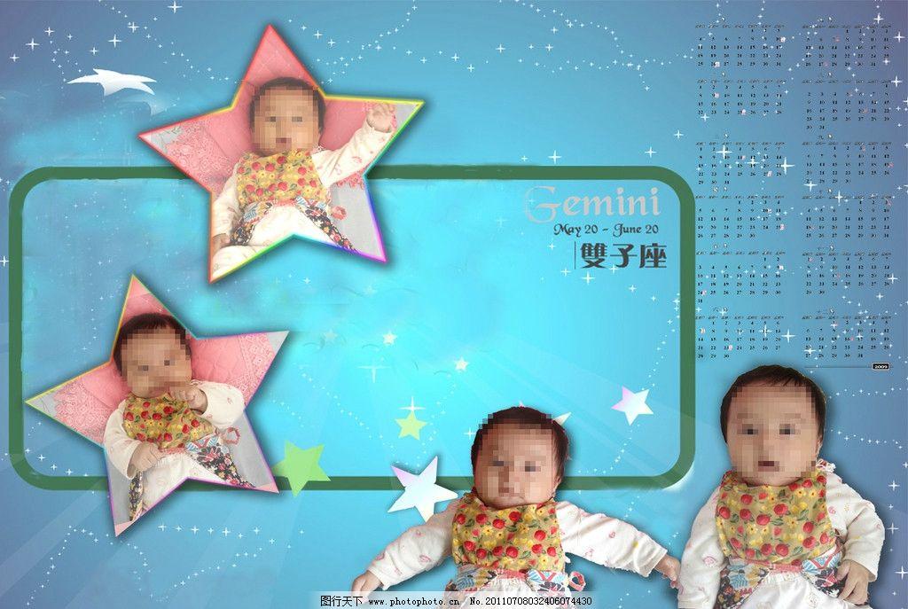 星星主题儿童招贴画图片