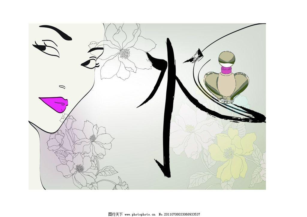 香水有毒 香水瓶 花纹线条 变形字水 女人脸 psd分层素材 源文件 150