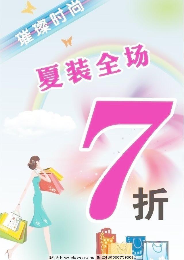 全场7折 彩虹 购物海报 购物美女 广告设计 海报设计 礼品袋