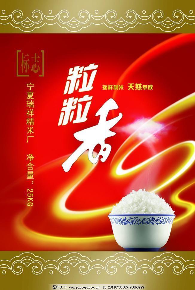 粒粒香 粒粒香图片免费下载 包装 广告设计模板 米 米袋 源文件
