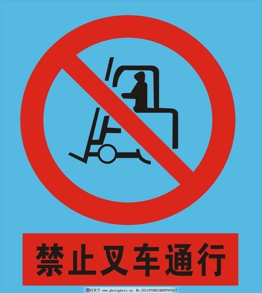 禁止叉车通行 禁止 叉车 通行 公共标识标志 标识标志图标 矢量 cdr