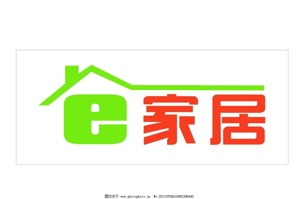 e家居 家居logo 企业logo标志 标识标志图标 矢量 cdr