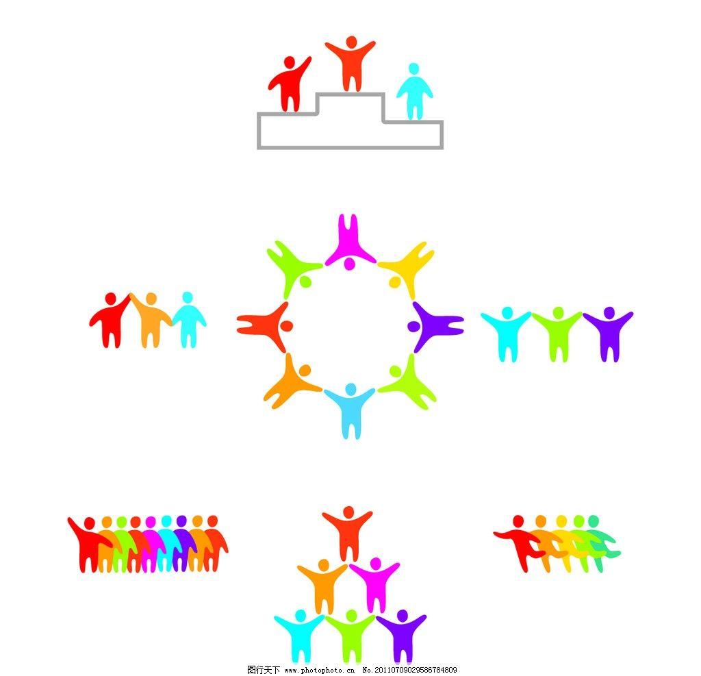 图标 矢量图标 人物 标志 小人 人物标志 人群 eps 广告设计矢量素材