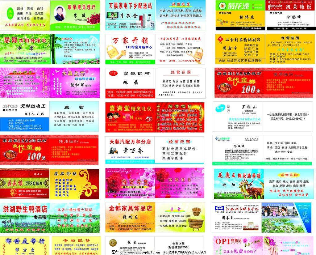名片 名片模板 名片素材 喜庆 菊花漆 名片卡片 广告设计 矢量