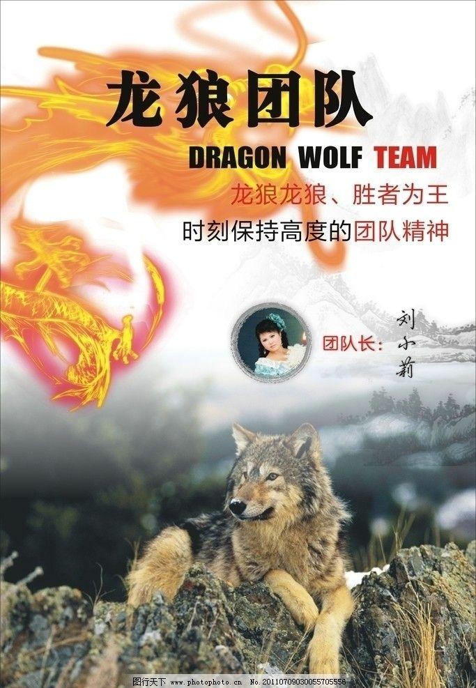 龙狼团队 龙 狼 团队 海报 团结精神 展板 山 背景 大气 海报设计