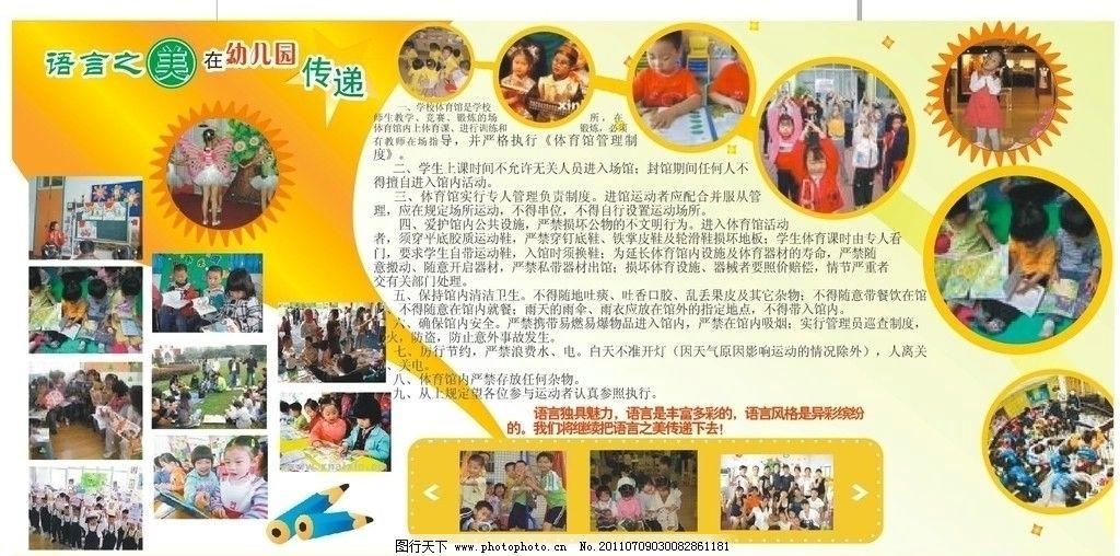 语言之美在幼儿园 宣传海报设计