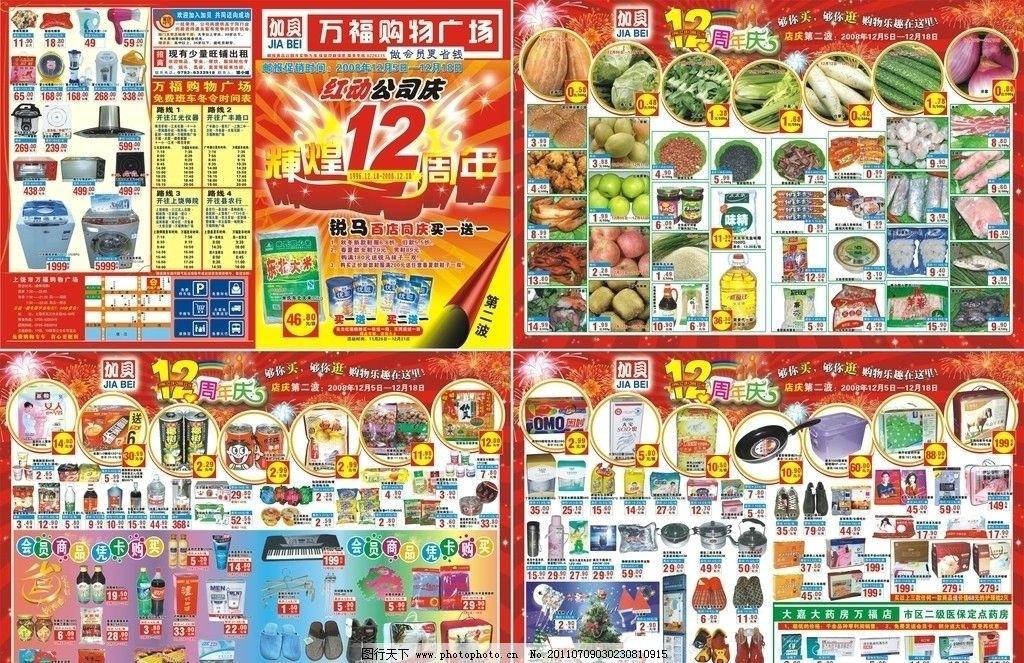 超市周年庆邮报 商场 宣传单 特价 水果 蔬菜 矢量 服装 食品