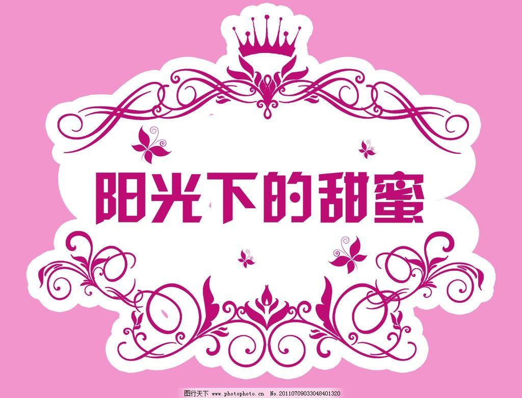 婚礼logo 婚礼      花纹 皇冠 蝴蝶 婚庆logo psd分层素材 源文件 72