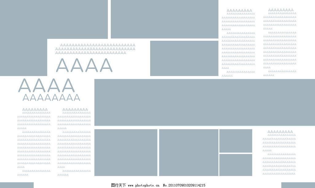雜志排版模板 版式 廣告設計模板 其他模版 書籍 源文件 雜志排版模板