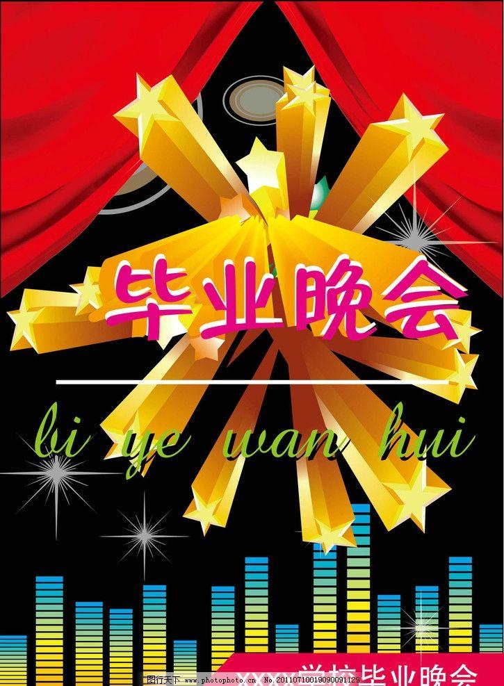 迎新生晚会 2010年 迎新生 晚会 迎新生晚会海报 背景 psd源文件 psd