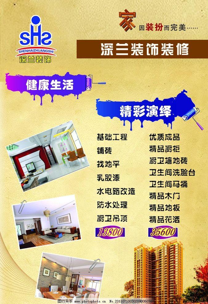 装修彩页 室内装修 楼宇 装饰效果 建筑 广告设计模板 源文件