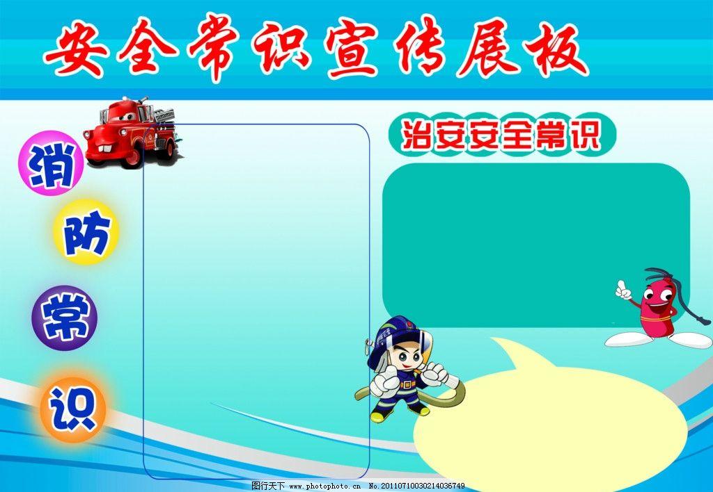 安全常识宣传展板 消防 背景 卡通消防员 展板模板 广告设计模板