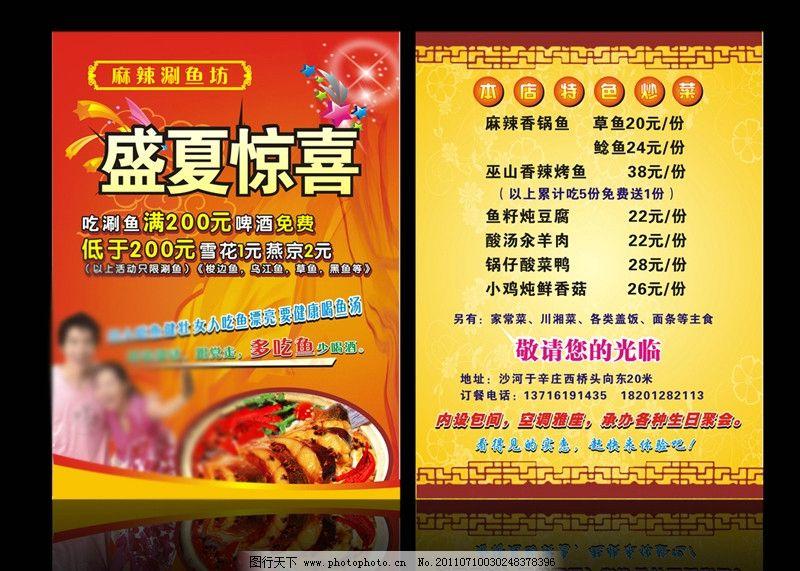 喜庆宣传单 中国古典图案 菜单 金边 dm宣传单 dm宣传单 广告设计