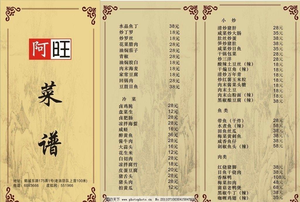 菜单 菜单设计 菜单模板 菜单菜谱 广告设计 矢量 cdr
