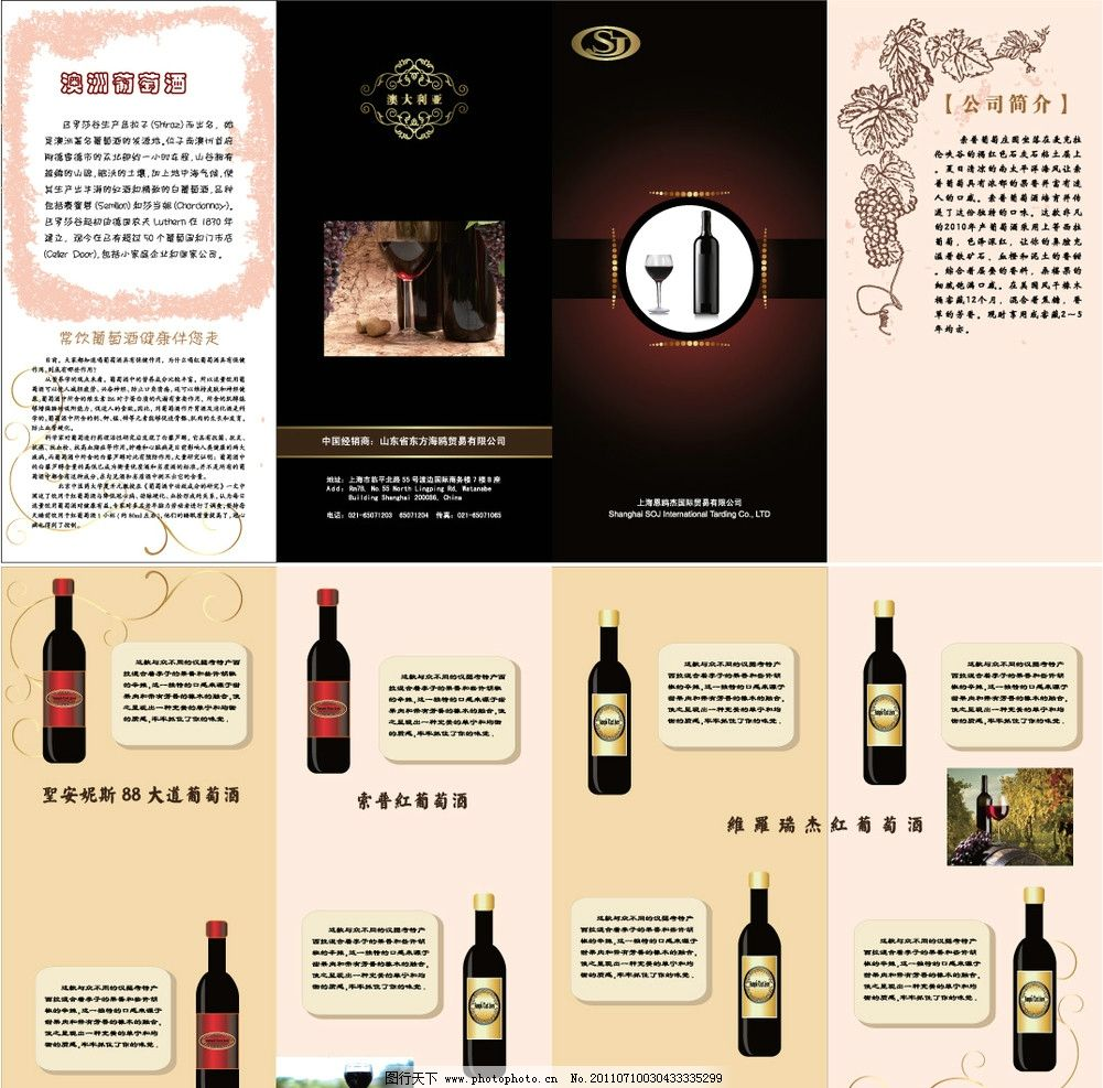 红酒单 折页 红酒 红酒杯 唯美图片 金色底纹 边框 四折页 葡萄酒 红