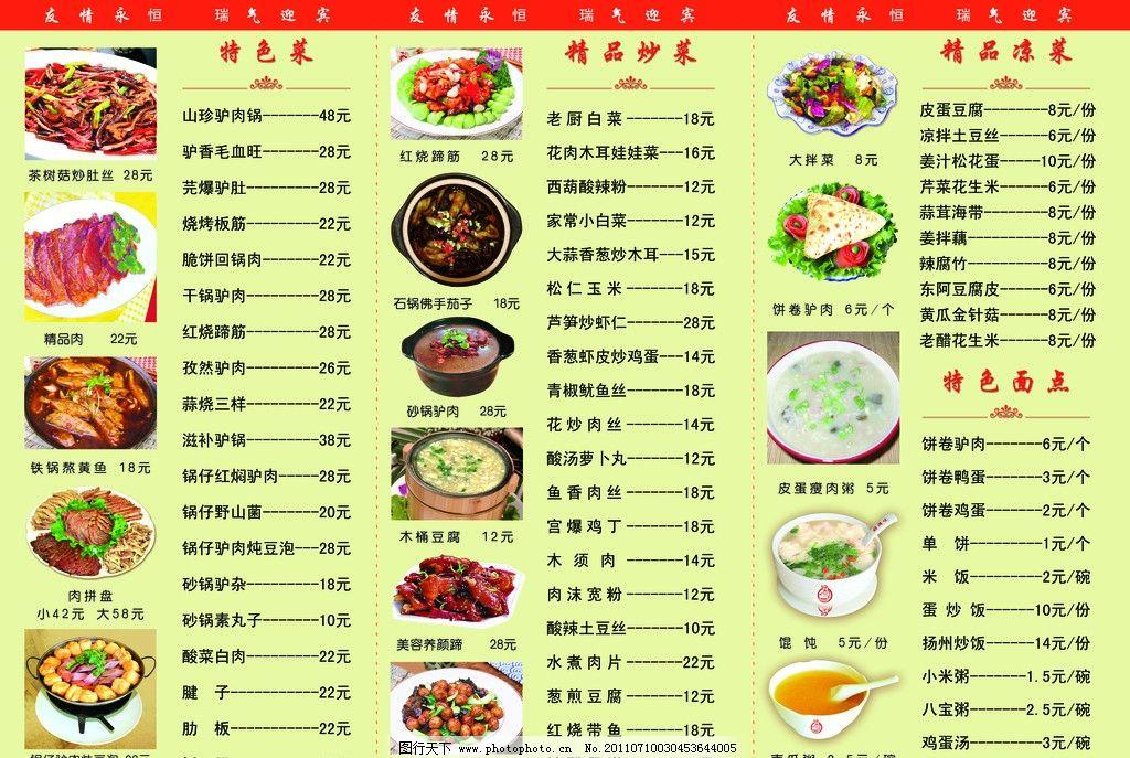 菜谱 宣传单页 餐饮 粥类 好滋味 精品菜 驴肉 菜单菜谱 广告设计模板