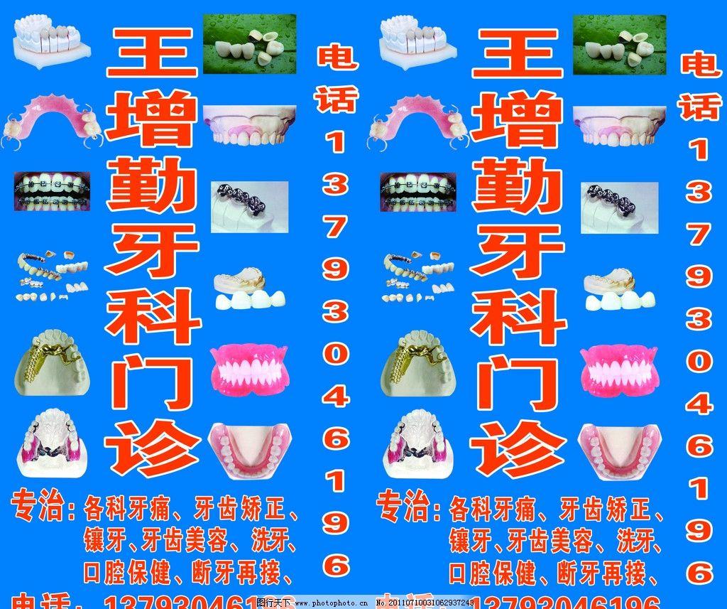 牙科门诊 牙科 牙 门头牌 其他模版 广告设计模板 源文件 30dpi psd