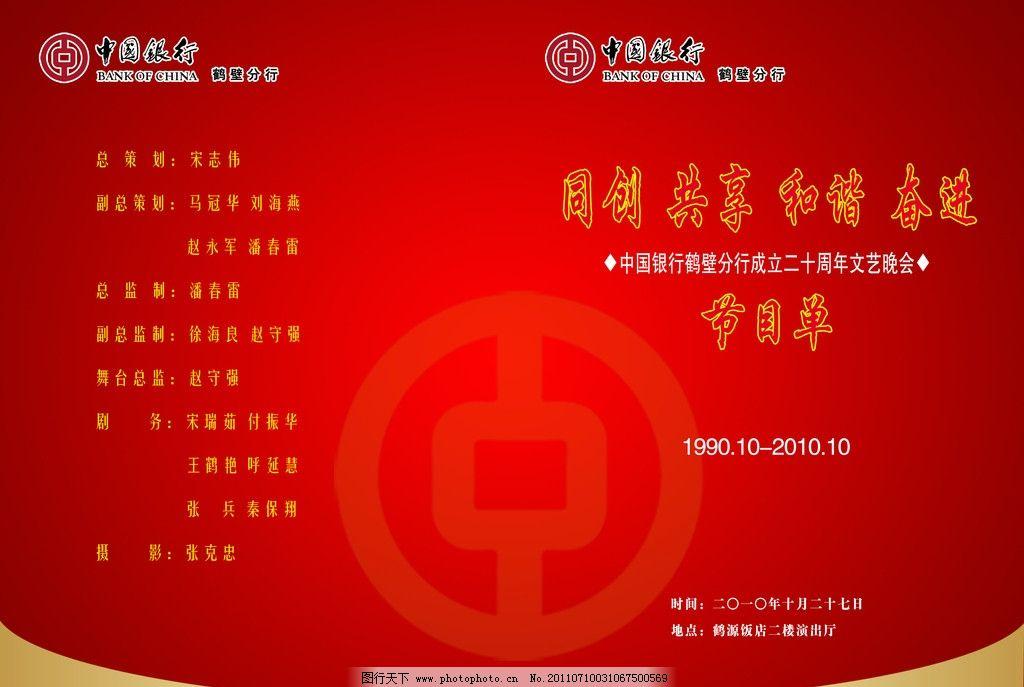 节目单 背景 会议单 底纹 中国银行标志 其他模版 广告设计模板 源