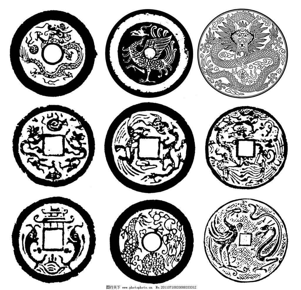 古代铜钱 龙纹边框 龙纹图