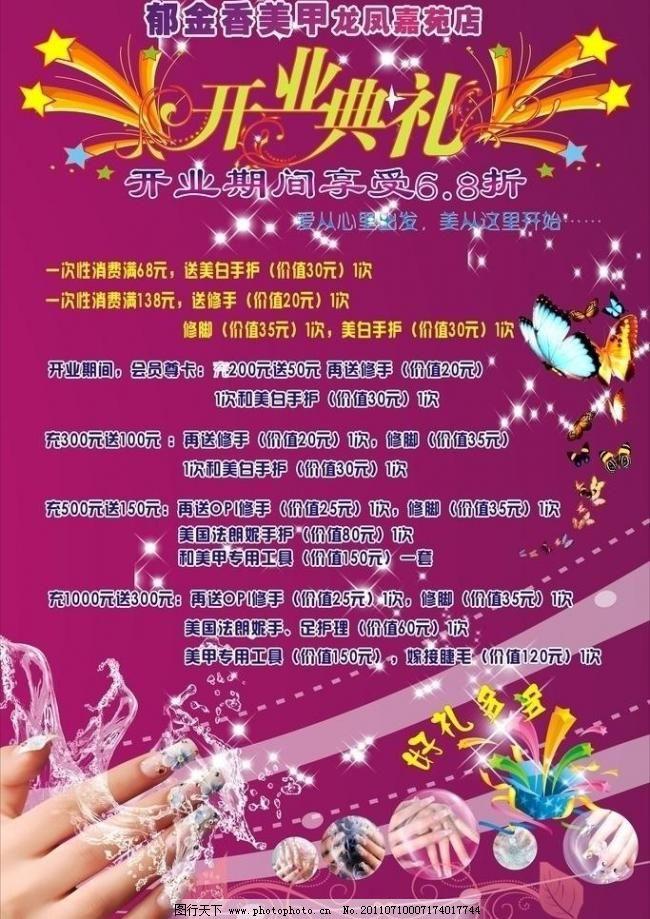 cdr 广告设计 广告设计模板 海报设计 蝴蝶 花纹 开业典礼 美甲 美甲